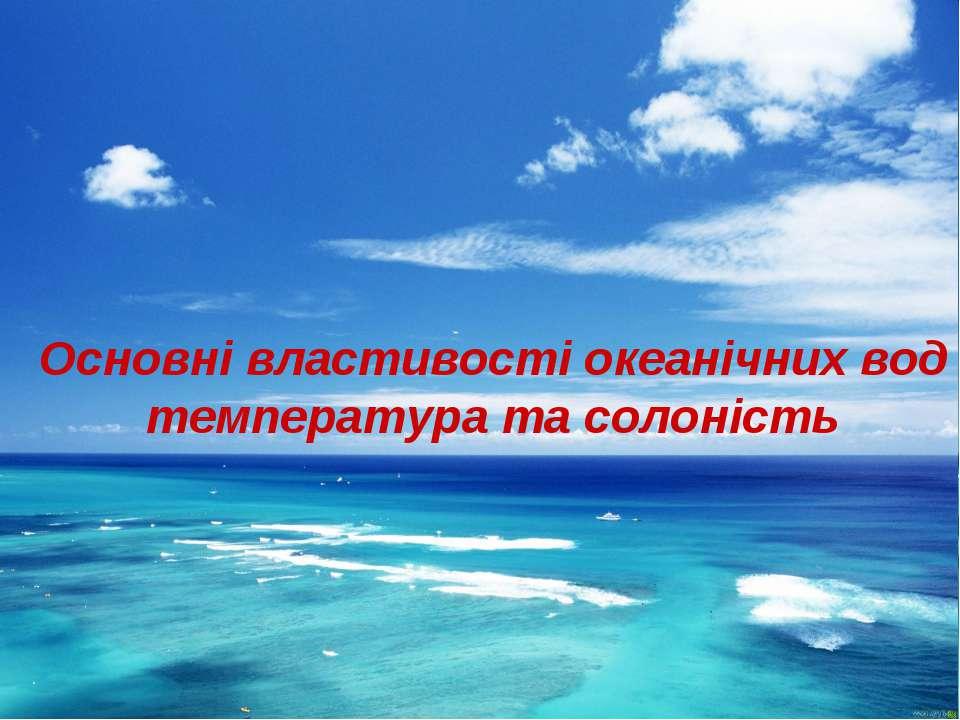 Основні властивості океанічних вод температура та солоність Page *