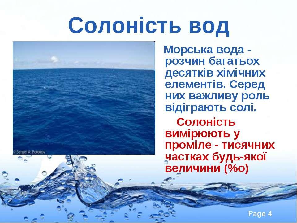 Солоність вод Морська вода - розчин багатьох десятків хімічних елементів. Сер...