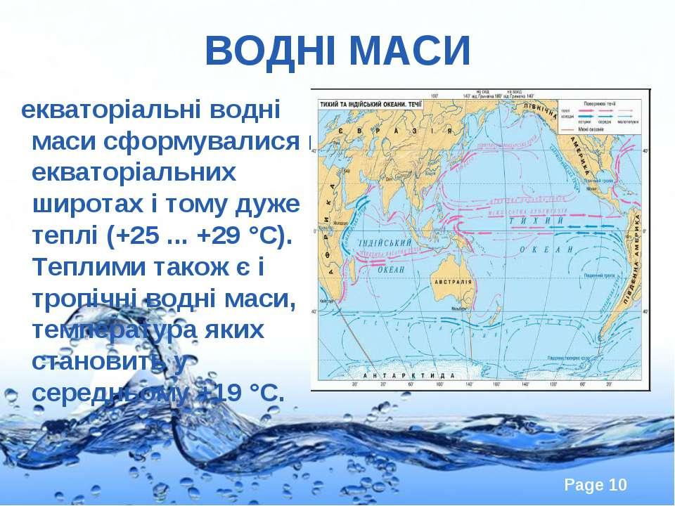 ВОДНІ МАСИ екваторіальні водні маси сформувалися в екваторіальних широтах і т...