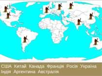 США Китай Канада Франція Росія Україна Індія Аргентина Австралія