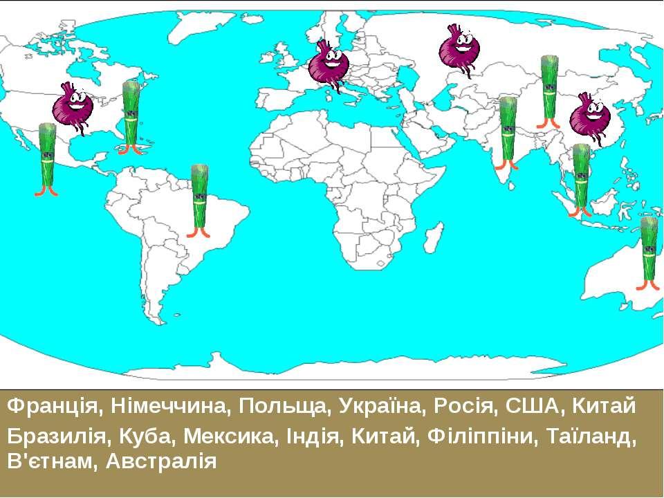 Франція, Німеччина, Польща, Україна, Росія, США, Китай Бразилія, Куба, Мексик...