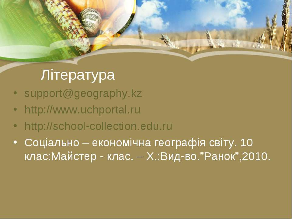 Література support@geography.kz http://www.uchportal.ru http://school-collect...