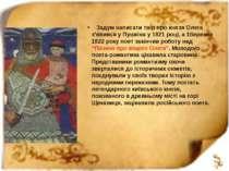 Задум написати твір про князя Олега з'явився у Пушкіна у 1821 році, а 1березн...