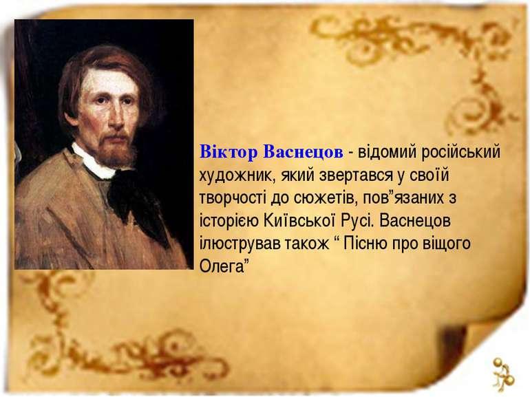 Віктор Васнецов - відомий російський художник, який звертався у своїй творчос...