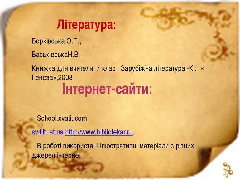 Література: Борківська О.П., ВаськівськаН.В.; Книжка для вчителя. 7 клас . За...