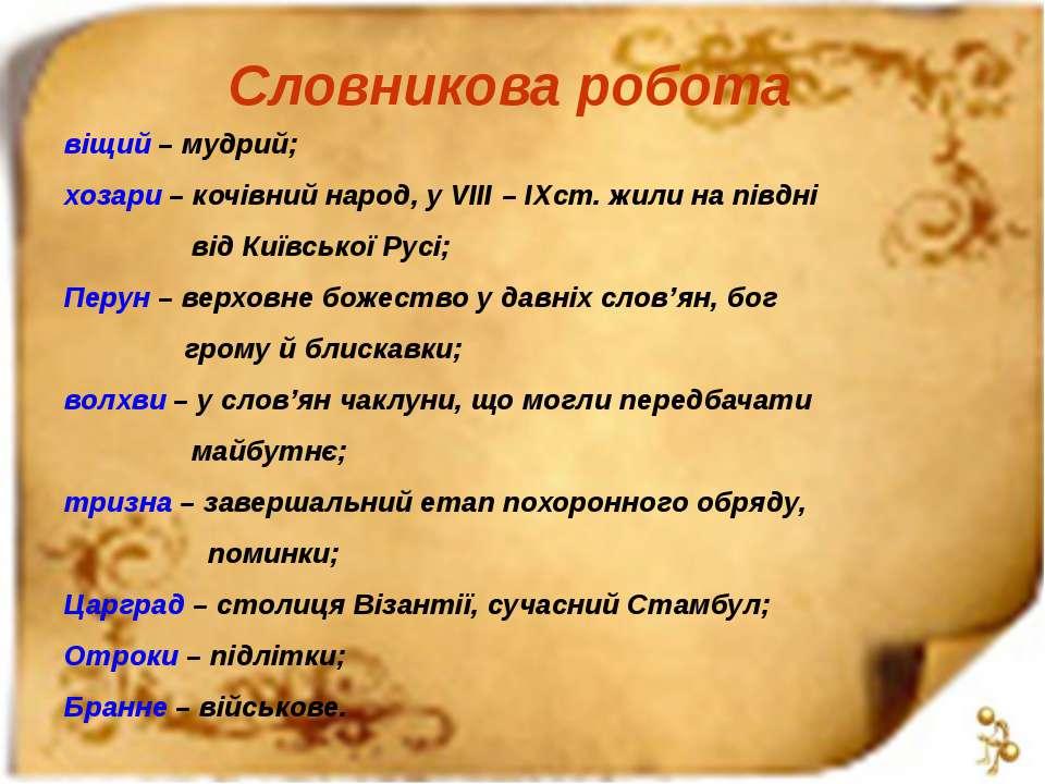Словникова робота віщий – мудрий; хозари – кочівний народ, у VIII – IXст. жил...