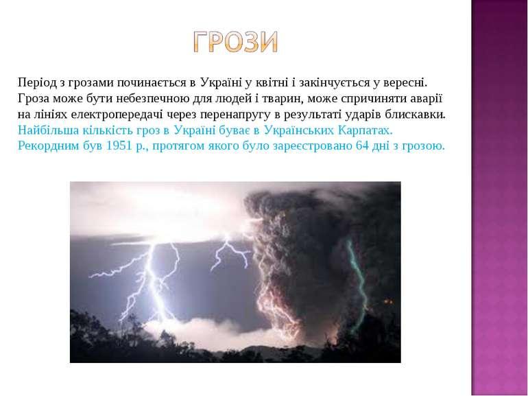 Період з грозами починається в Україні у квітні і закінчується у вересні. Гро...