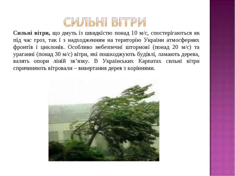 Сильні вітри, що дмуть із швидкістю понад 10 м/с, спостерігаються як під час ...