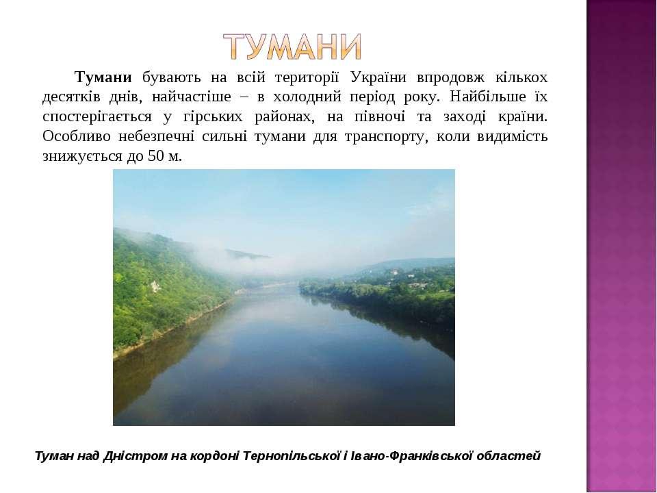 Тумани бувають на всій території України впродовж кількох десятків днів, найч...