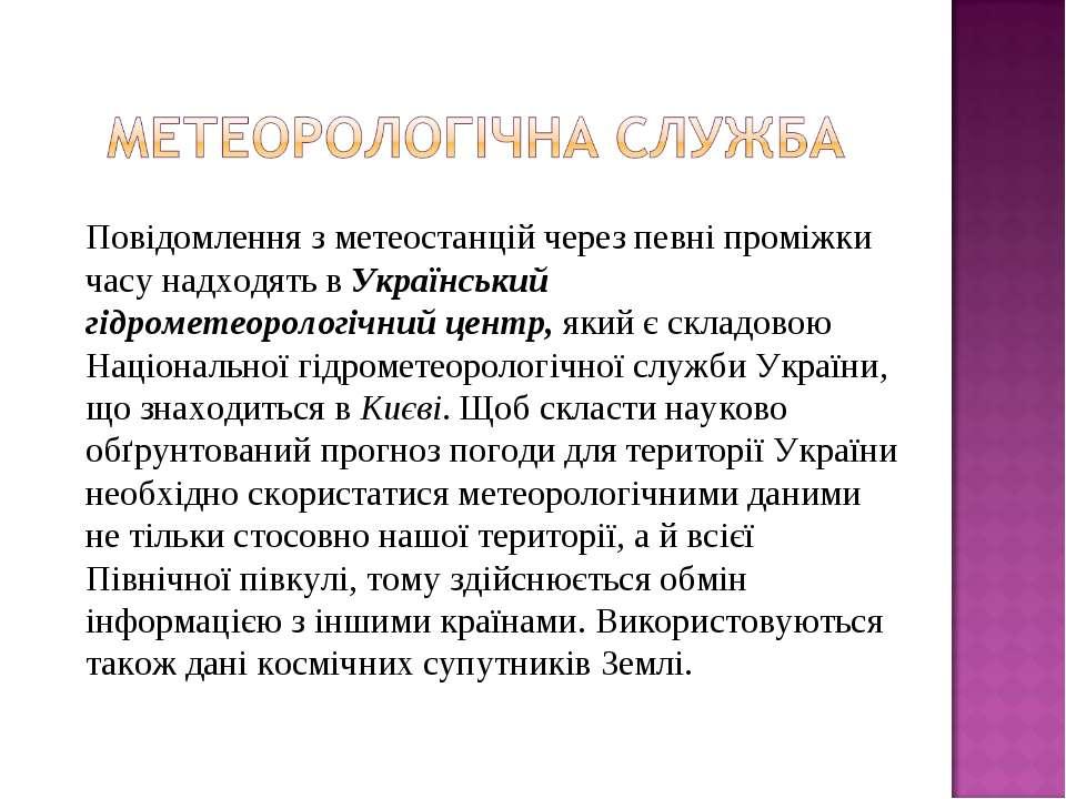 Повідомлення з метеостанцій через певні проміжки часу надходять в Український...
