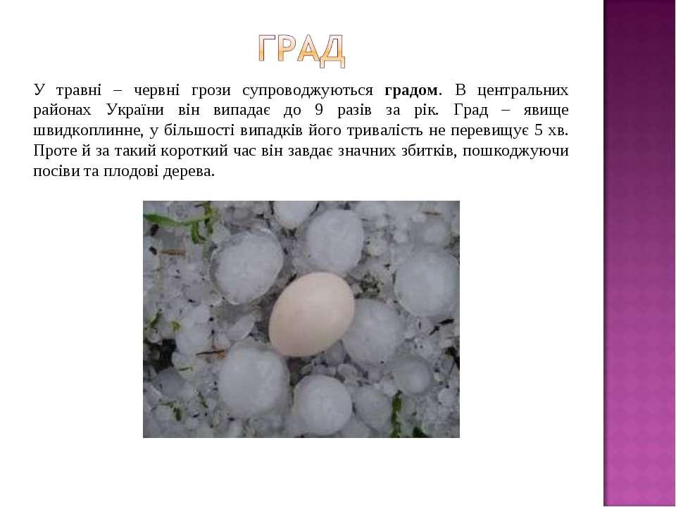 У травні – червні грози супроводжуються градом. В центральних районах України...