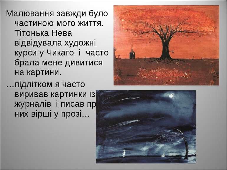 Малювання завжди було частиною мого життя. Тітонька Нева відвідувала художні ...