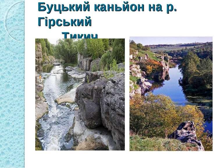 Буцький каньйон на р. Гірський Тикич