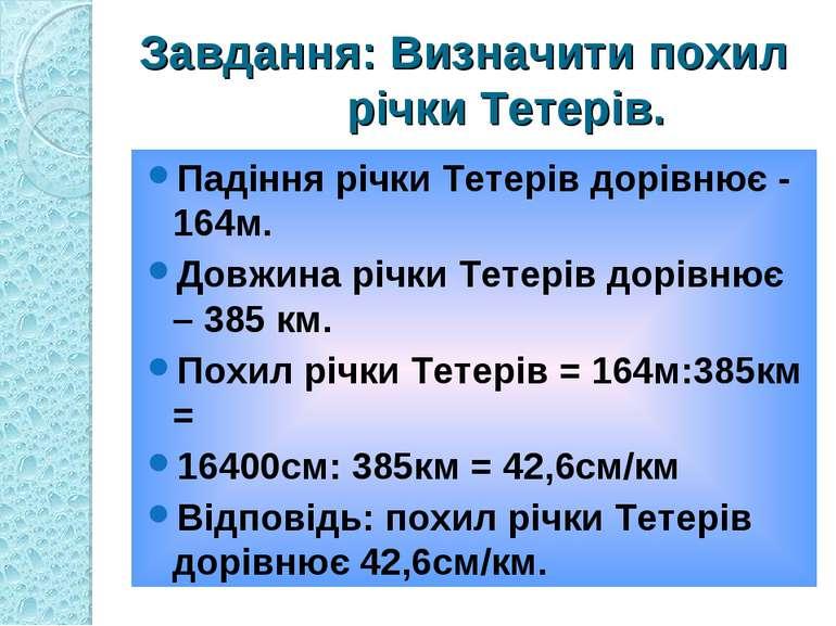 Завдання: Визначити похил річки Тетерів. Падіння річки Тетерів дорівнює - 164...