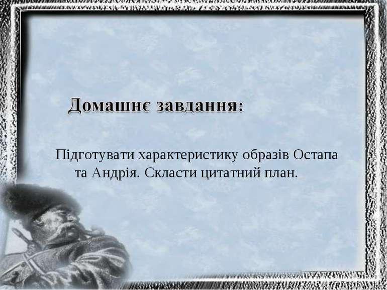 Підготувати характеристику образів Остапа та Андрія. Скласти цитатний план.