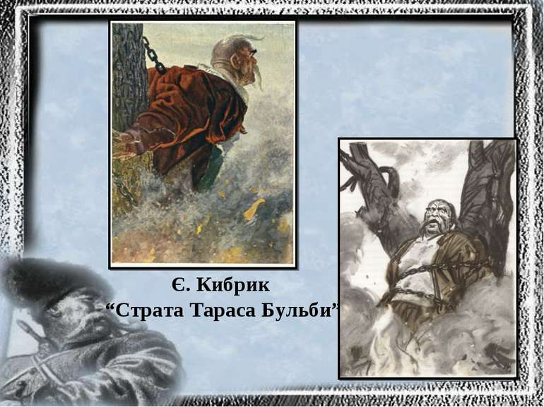 "Є. Кибрик ""Страта Тараса Бульби"""