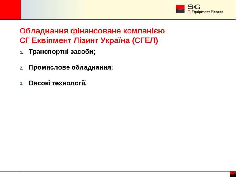 Обладнання фінансоване компанією СГ Еквіпмент Лізинг Україна (СГЕЛ) Транспорт...