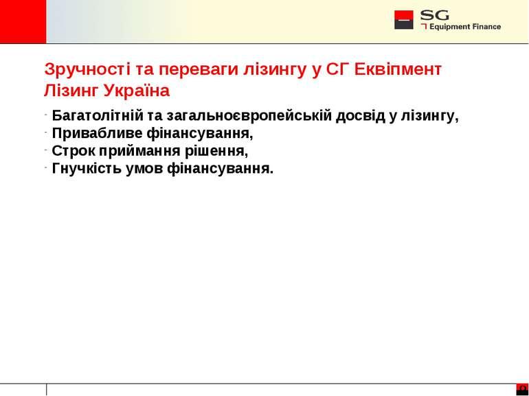 Зручності та переваги лізингу у СГ Еквіпмент Лізинг Україна Багатолітній та з...