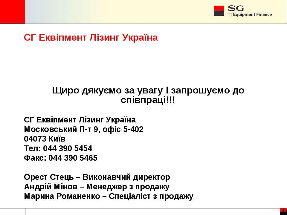 СГ Еквіпмент Лізинг Україна Щиро дякуємо за увагу і запрошуємо до співпраці!!...