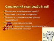 Санаторний етап реабілітації Максимальне подовження строків ремісії Профілакт...