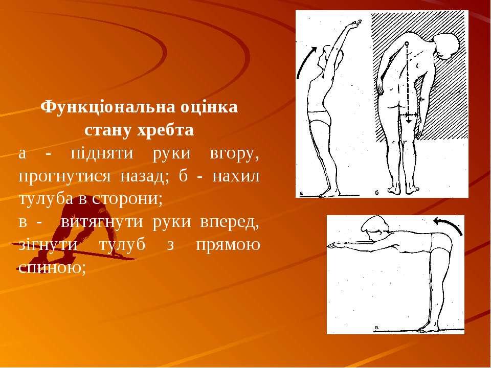 Функціональна оцінка стану хребта а - підняти руки вгору, прогнутися назад; б...