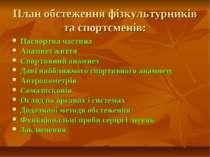 План обстеження фізкультурників та спортсменів: Паспортна частина Анамнез жит...