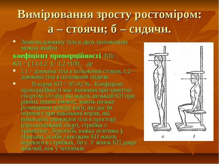 Вимірювання зросту ростоміром: а – стоячи; б – сидячи. Знаючи довжину тіла в ...