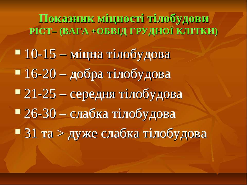 Показник міцності тілобудови РІСТ– (ВАГА +ОБВІД ГРУДНОЇ КЛІТКИ) 10-15 – міцна...