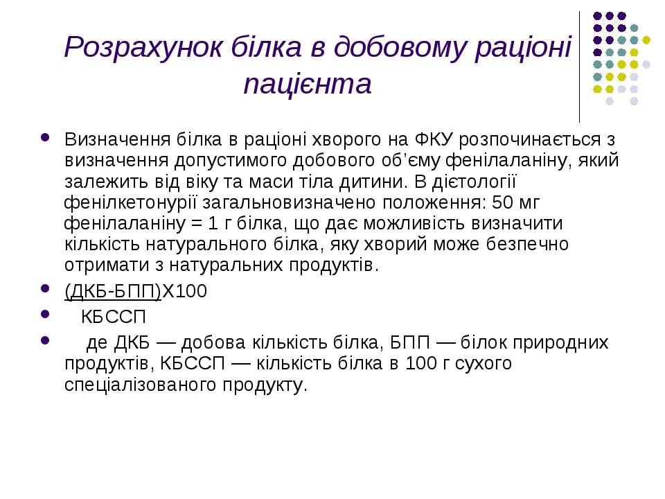 Розрахунок білка в добовому раціоні пацієнта Визначення білка в раціоні хворо...
