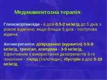 Медикаментозна терапія: Глюкокортикоїди - в дозі 0,5-2 мг/кг/д до 5 днів з рі...