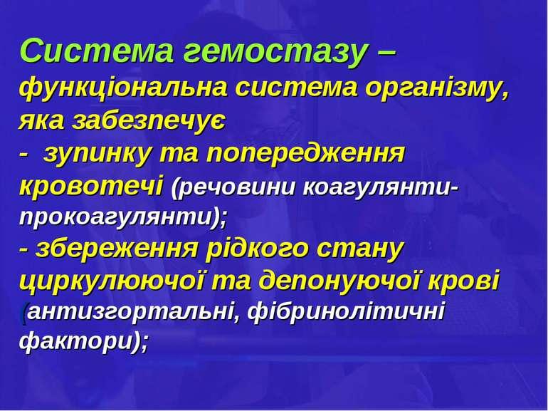Система гемостазу – функціональна система організму, яка забезпечує - зупинку...