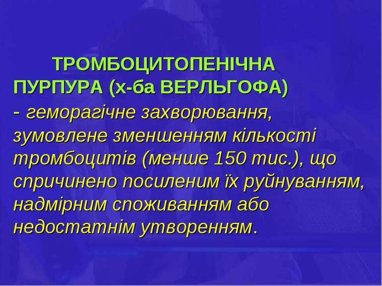ТРОМБОЦИТОПЕНІЧНА ПУРПУРА (х-ба ВЕРЛЬГОФА) - геморагічне захворювання, зумовл...