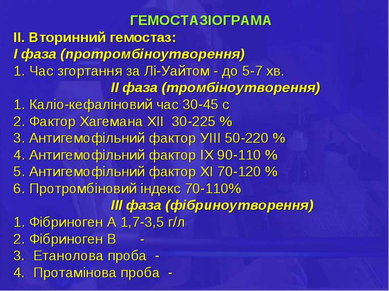 ГЕМОСТАЗІОГРАМА ІІ. Вторинний гемостаз: І фаза (протромбіноутворення) 1. Час ...