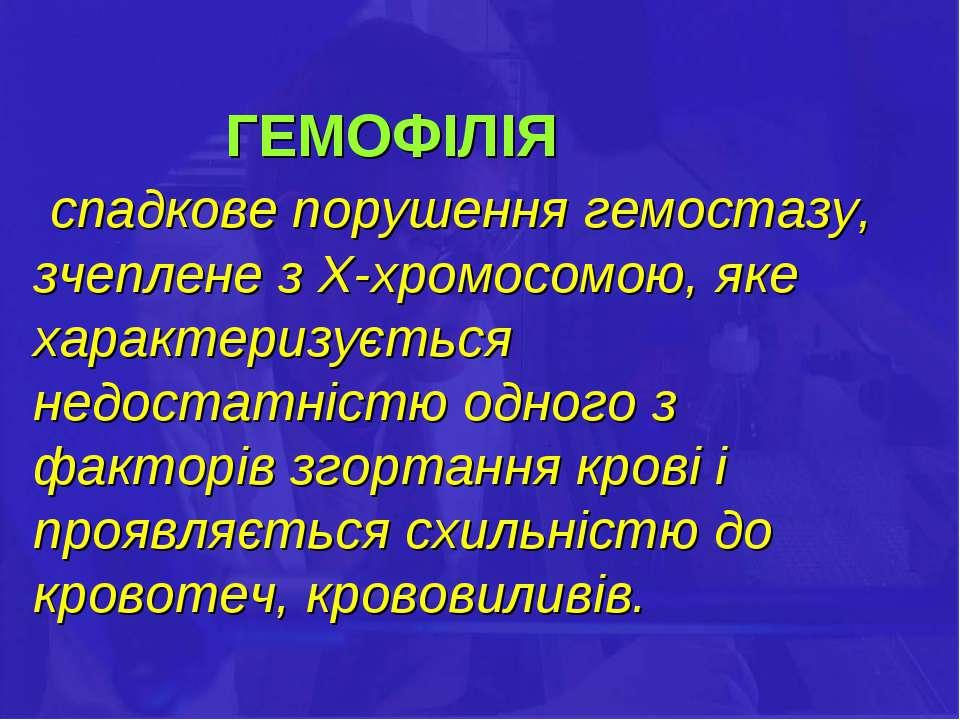 ГЕМОФІЛІЯ спадкове порушення гемостазу, зчеплене з Х-хромосомою, яке характер...