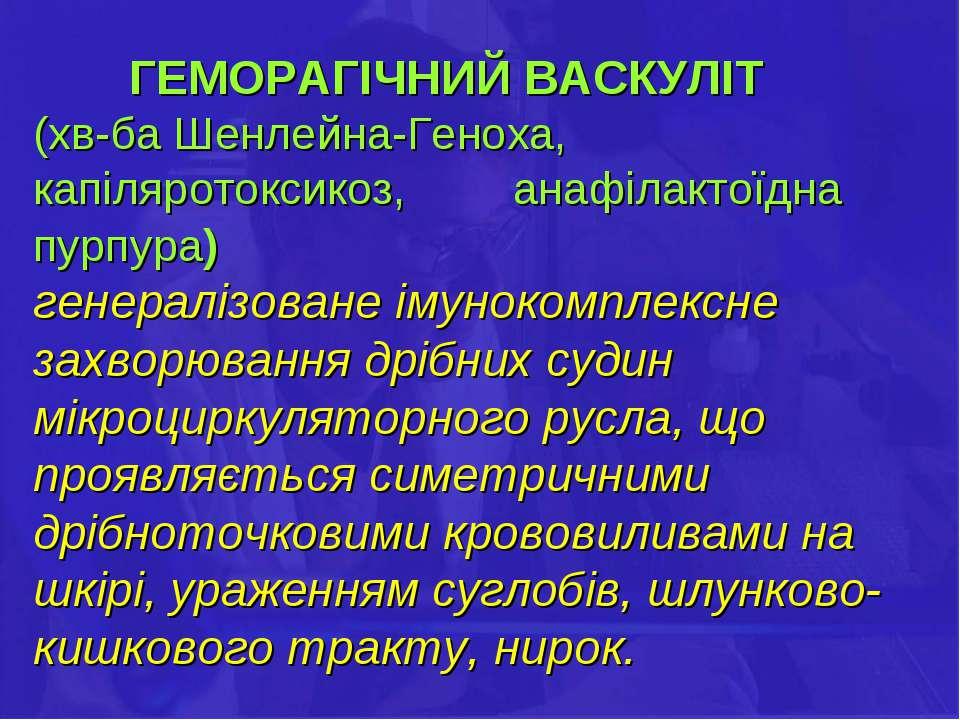 ГЕМОРАГІЧНИЙ ВАСКУЛІТ (хв-ба Шенлейна-Геноха, капіляротоксикоз, анафілактоїдн...