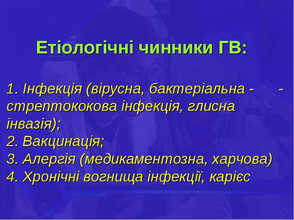Етіологічні чинники ГВ: 1. Інфекція (вірусна, бактеріальна - - стрептококова ...