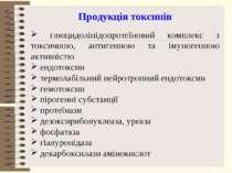 Продукція токсинів глюцидоліпідопротеїновий комплекс з токсичною, антигенною ...