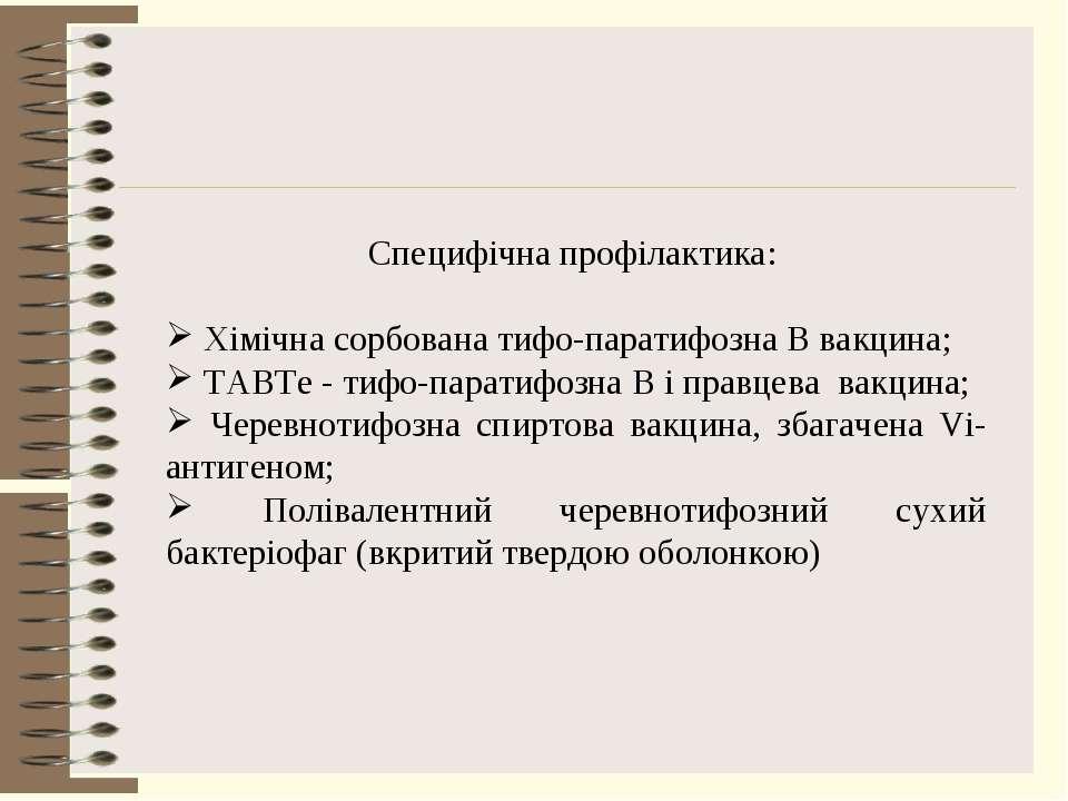 Специфічна профілактика: Хімічна сорбована тифо-паратифозна В вакцина; ТАВТе ...