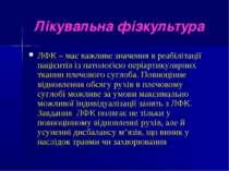 Лікувальна фізкультура ЛФК – має важливе значення в реабілітації пацієнтів із...