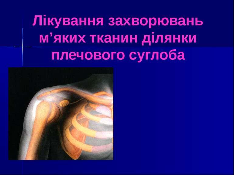 Лікування захворювань м'яких тканин ділянки плечового суглоба