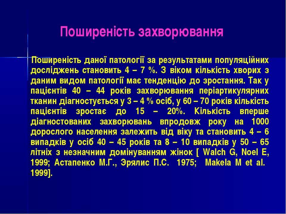 Поширеність захворювання Поширеність даної патології за результатами популяці...