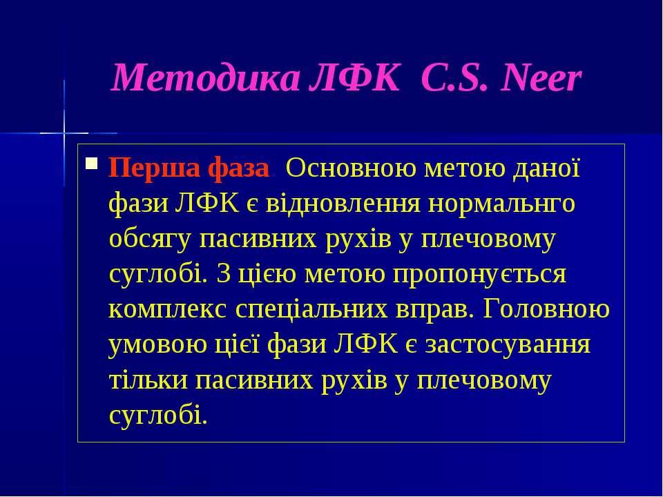 Методика ЛФК C.S. Neer Перша фаза. Основною метою даної фази ЛФК є відновленн...
