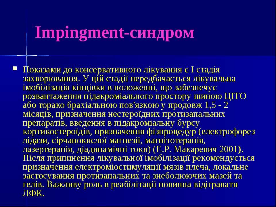 Impingment-синдром Показами до консервативного лікування є І стадія захворюва...