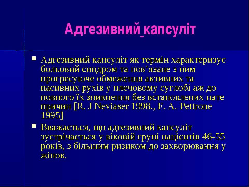Адгезивний капсуліт Адгезивний капсуліт як термін характеризує больовий синдр...