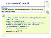 Аналітичний спосіб Приклад 1 При яких значеннях параметра а рівняння (а2-2а-3...