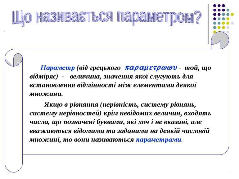 Параметр (від грецького - той, що відміряє) - величина, значення якої слугуют...