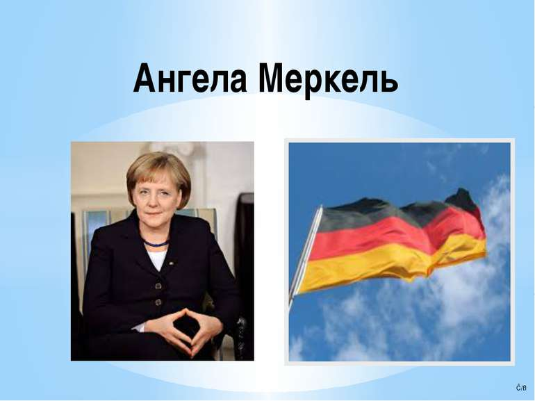 Ангела Меркель Ĉ/ß