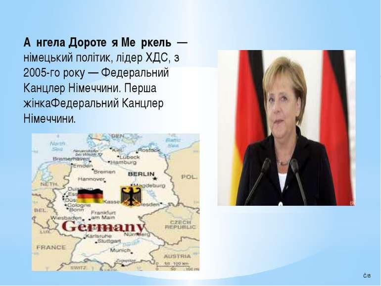 А нгела Дороте я Ме ркель— німецький політик, лідерХДС, з 2005-го року— Ф...