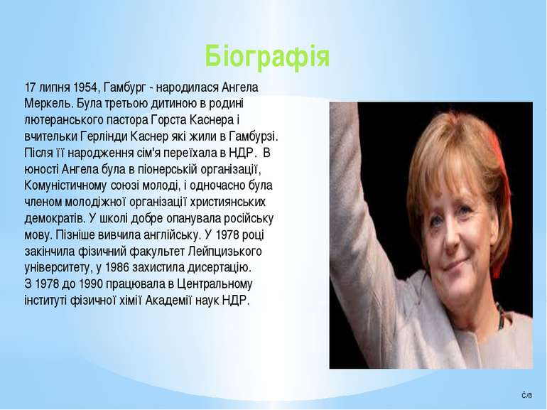 Біографія 17 липня1954,Гамбург - народилася Ангела Меркель. Була третьою ди...