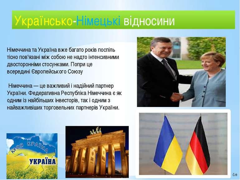 Українсько-Німецькі відносини НімеччинатаУкраїнавже багато років поспіль т...